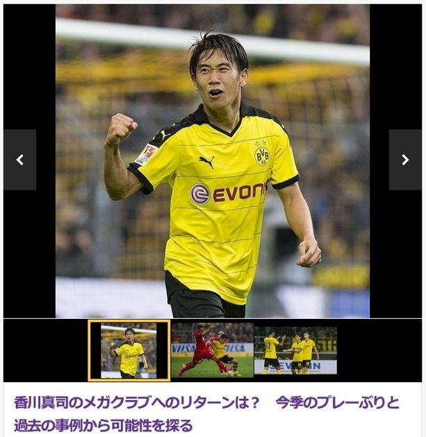 香川真司、今季の活躍次第で再びメガクラブへの移籍も!?可能性のあるクラブは・・・