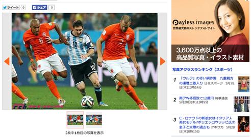 """メッシのような""""たくましい個""""を持つ選手が日本に生まれないのは育成の問題!?"""