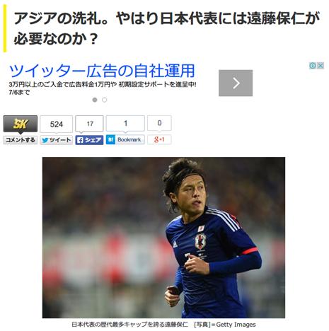 """日本代表にはやはり""""遠藤保仁""""の存在が必要かのか?"""