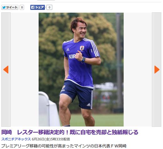 岡崎慎司、プレミアリーグ移籍が決定的!!既にマインツに自宅を売却済みと
