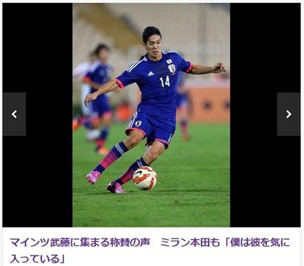 本田圭佑「だから僕は武藤を気に入っている」米メディアで特集