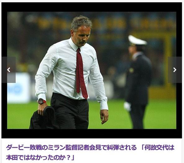 ミハイロビッチ、本田の交代遅かった件で糾弾され「君はミランの監督ではない」と見解を述べる【ハイライト動画】
