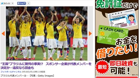 """""""サッカー王国""""ブラジル、スポンサーによる代表選出の可能性が浮上"""