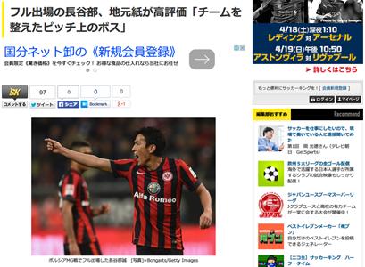長谷部誠は「チームを整えるピッチ上のボス」地元紙が高評価