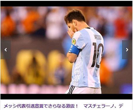 アルゼンチン代表、ロシアW杯前にメッシに続きアグエロ、ディ・マリア、マスチェラーノも引退か!?