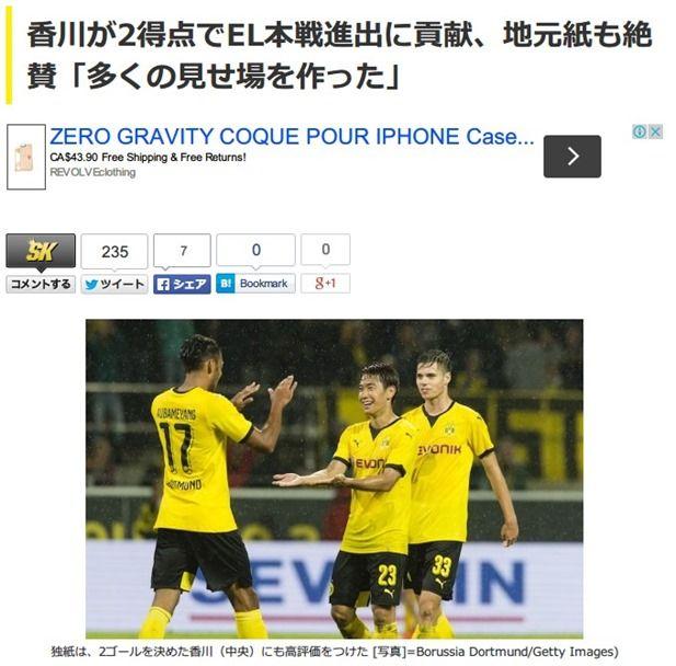香川、2ゴールにも関わらず独紙の高すぎる要求!「チャンスを決めきれない」