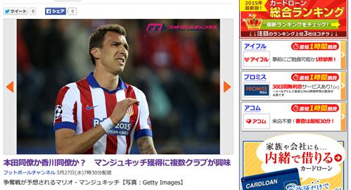 マンジュキッチ、来季は本田か香川の同僚に!?複数のクラブが獲得に興味
