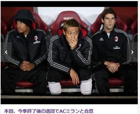 本田圭佑、来夏にミラン退団で合意と報道