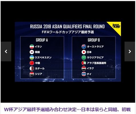 日本代表は死の組?W杯アジア最終予選の組み合わせが決定!初戦は9月のUAE戦
