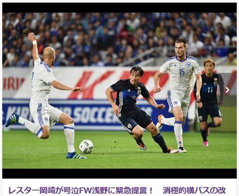 岡崎、日本代表FW浅野に海外移籍を提案!「改善するには球際の厳しいところでプレーすること」