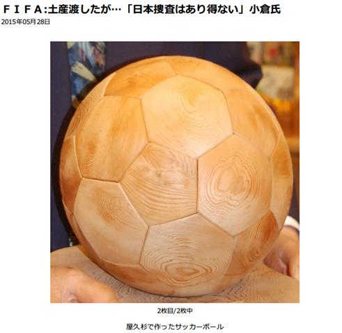 日韓W杯に不正は無い!!小倉名誉会長はFIFAの不正問題捜査で日本は問題ないとの見解