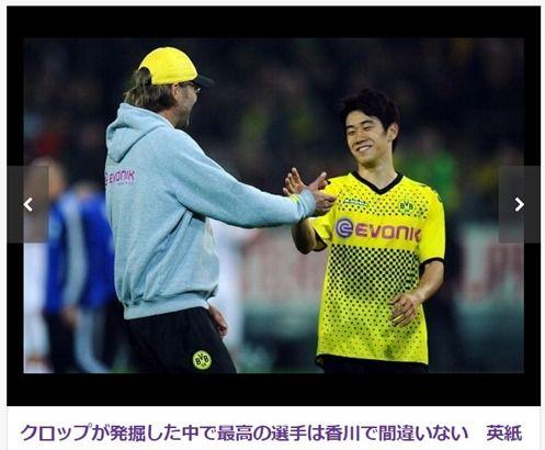 英紙「香川はクロップが発掘した中で最高の選手」リヴァプールの補強策は上手くいくと語る