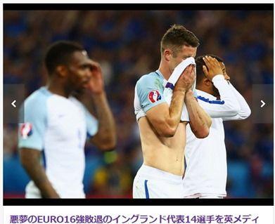 EUROベスト16で敗退のイングランド代表選手を英紙が酷評「代表の格ナシ」