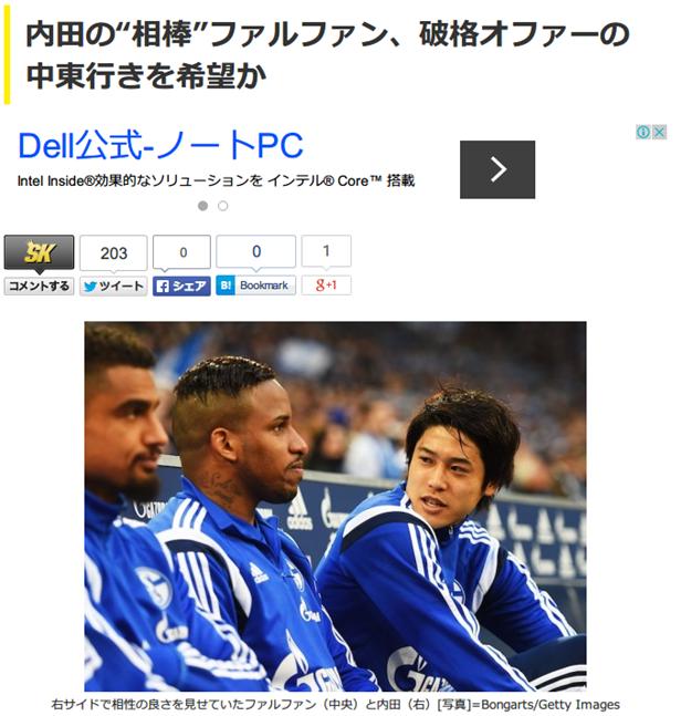 内田の相棒ファルファンがシャルケ退団か?中東からの破格オファーを受けると報道