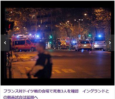 サッカーフランス対ドイツ戦会場でも同時多発テロで3人死亡 ドイツ代表宿舎を狙うとの犯行声明も【動画】
