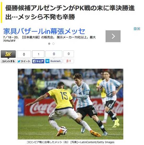 アルゼンチン、PK戦の末コロンビアを下し4強入り コパ・アメリカ【スタッツ・ハイライト動画】
