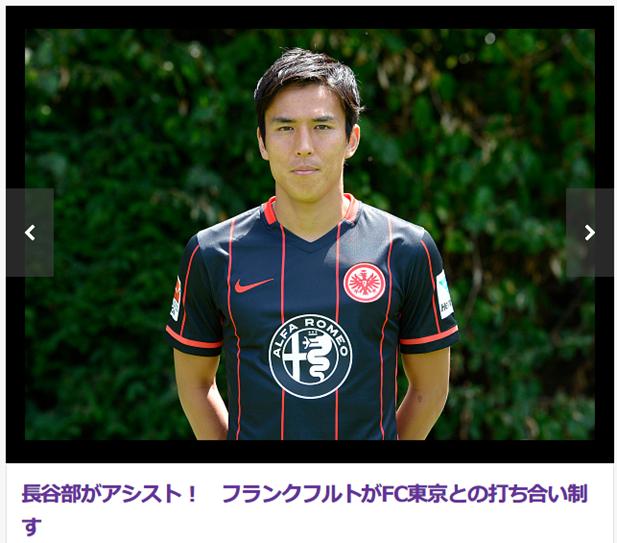 長谷部が1アシストで活躍のフランクフルトがFC東京に逆転勝利!【スタッツ&ハイライト動画】