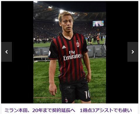 本田圭佑、ミランと20年まで契約延長へ「チームの攻撃の土台になりうる」