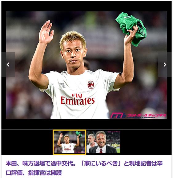 ミラン番記者、本田に「奴がどれだけボールに触った?家に帰れ」