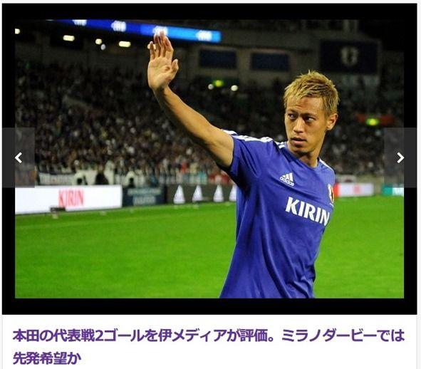 伊メディア、本田の日本代表でのプレーを評価!ミラノダービーで先発を望むも長友と共にベンチが濃厚か?