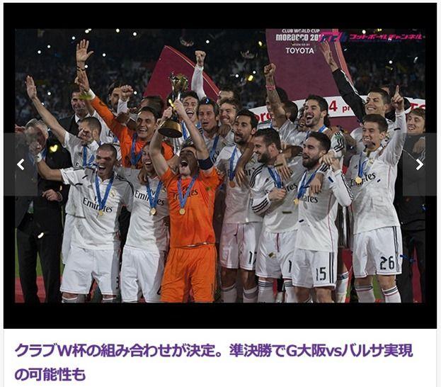 クラブW杯の組み合わせが決定!ガンバ大阪とバルサが準決勝で対戦の可能性も