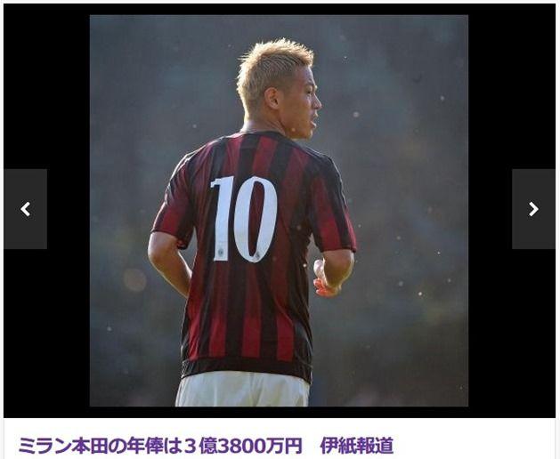 本田圭佑の年俸は3.3億円でミラン5位、長友佑都は1.7億円