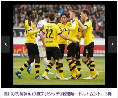 【ハイライト動画】香川が先制ゴール、フル出場でドルトムントがシュツットガルトに完勝【スタッツ】