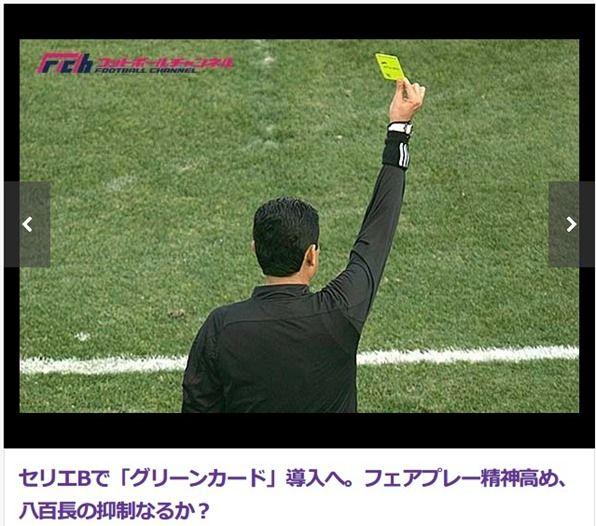 日本発祥の「グリーンカード」がセリエBで導入へ その効果は・・・