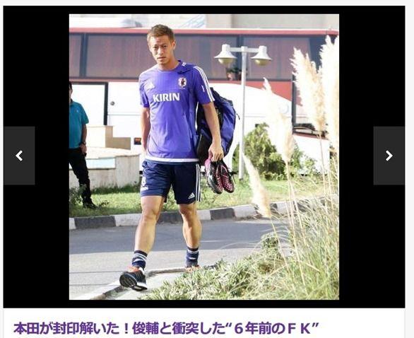 本田、中村俊輔とのFKの争いを語る「シュンさんよりうまいと思ったことは一度もないけど・・・」【動画あり】