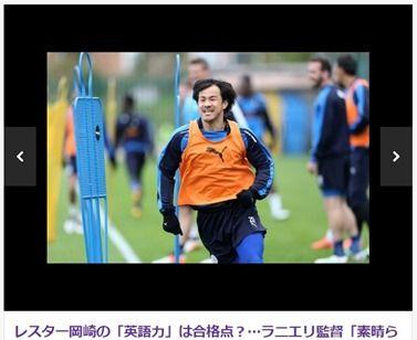 岡崎が更なる活躍か!?「英語テスト」に合格でラニエリ監督が称賛「今までは理解していなかった」