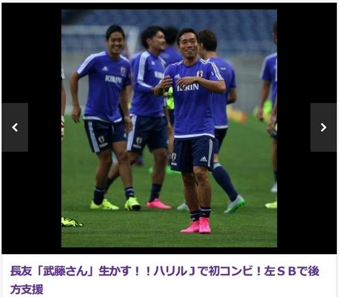 長友「武藤さんが気持ちよくできるようにする」日本代表で先発初コンビ