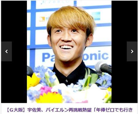 宇佐美「本田、香川、岡崎らを超えるには欧州に出る必要がある」日本代表を背負う自覚