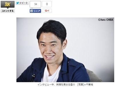 香川のリアルマウス炸裂「丸岡は今のままじゃ僕を超えることは無理かな」ドルトムントのチームメイトを語る