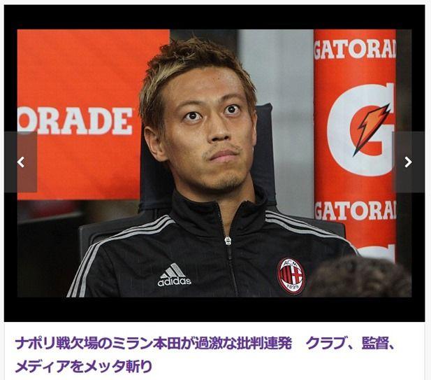 本田圭佑が遂に不満爆発!ミランの監督、フロント、メディアに警告