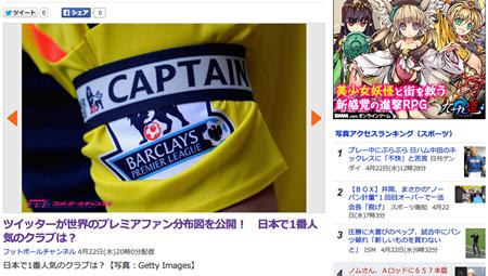 意外!?日本で一番人気のあるプレミアリーグのクラブは・・・