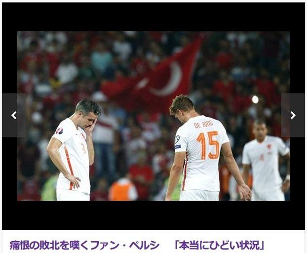 オランダ代表、EURO2016自力出場が不可能に!【トルコ戦ハイライト動画】