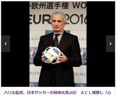 ハリル「日本サッカーのレベルが少し落ちている。少し心配」ACLでの成績を危惧