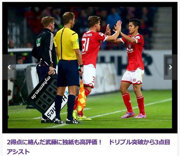 武藤、2得点に絡み逆転勝利に貢献を独紙が高評価!