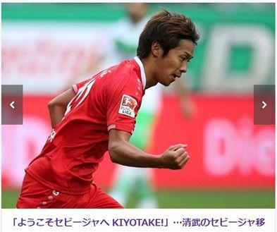 清武弘嗣、セビージャへの移籍を発表!契約は4年間、移籍金は7.8億円