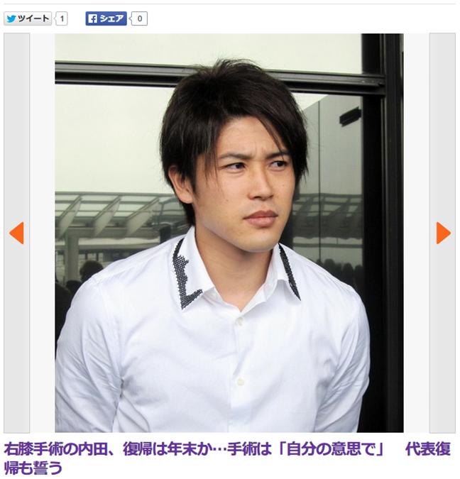 内田篤人、日本代表復帰を誓う「手術は自分の意思で」復帰は年末