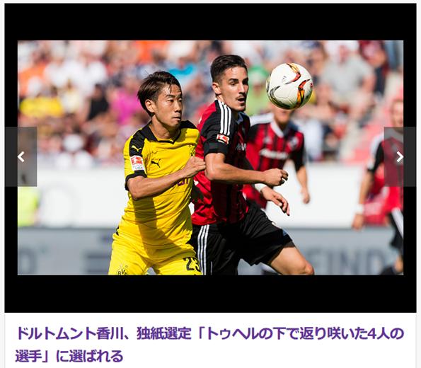 香川、トゥヘルの下で返り咲いた4人のドルトムント選手に選出