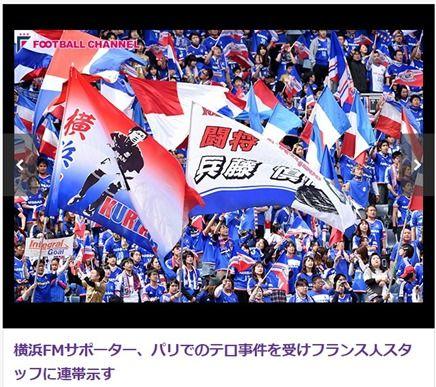 横浜Fマリノスサポ、フラン人スタッフに支える姿勢を横断幕で示す
