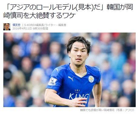 韓国人「岡崎を見習え!」アジア人選手のロールモデル(見本)になると大絶賛