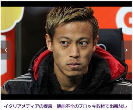 なぜ、本田にチャンスを与えない!?イタリアメディアもミランを酷評