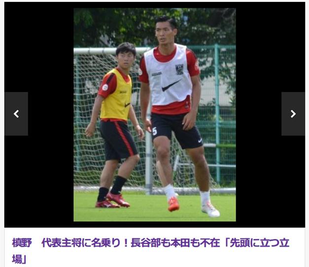 槙野智章、日本代表キャプテンに立候補も批判的な声が・・・