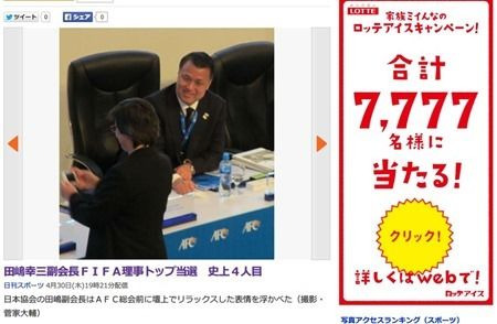 FIFA理事に田嶋幸三副会長が最多得票で当選!!出場枠確保に好影響?