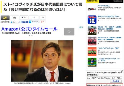 やる気満々のストイコビッチ 日本代表監督について「いいじゃないか」