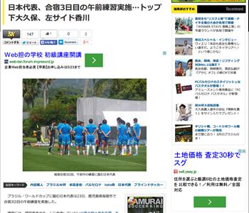 5-23,14 japan news soca king