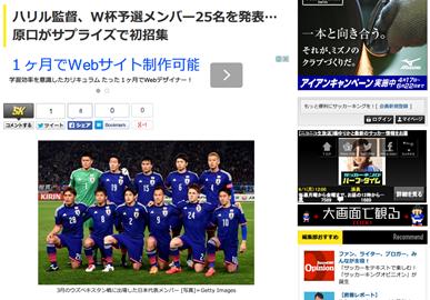 日本代表、W杯予選メンバー25名を発表 原口、谷口、丹波が招集