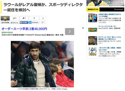 【移籍】ラウールがレアルに復帰!?将来的にはスポーツディレクターに??◆みんなの反応・感想◆